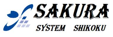 有限会社さくらシステム四国